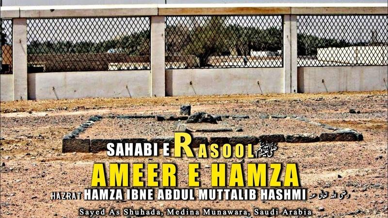 Hazrat Ameer Hamza Ki Mazar Mubarak رضي الله تعالى عنه | Battles of Uhud | First Shaheed in Islam