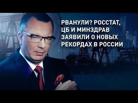 Рванули? Росстат, ЦБ и Минздрав заявили о новых рекордах в России