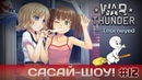 War Thunder   Сасай-шоу! 12