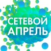 """Конференция Теплицы """"Сетевой апрель"""""""