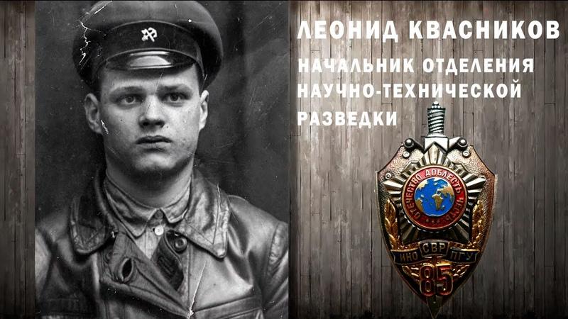 Разведчик ученый Леонид Квасников