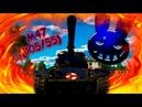 War Thunder (Стрим 149) M47 (105/55)