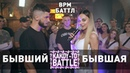 БАТТЛ / БЫВШИЕ ПАРЕНЬ И ДЕВУШКА / BPM / 18