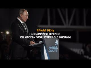 Президент России Владимир Путин на церемонии закрытия WorldSkills