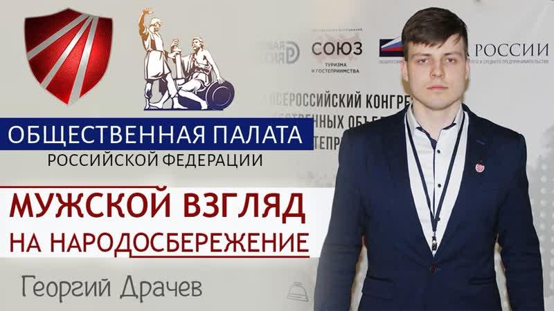 Общественная палата РФ Мужской взгляд на народосбережение Георгий Драчев
