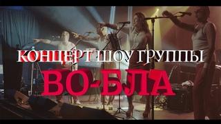 КОНЦЕРТ VO-BLA SHOW В КЛУБЕ ELEVATION 27