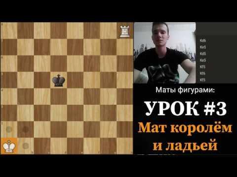 Мат королём и ладьей. checkmate king and rook