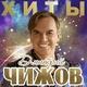 Дмитрий Чижов - С днем рождения