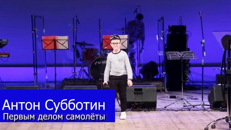 Антон Субботин Первым делом самолёты