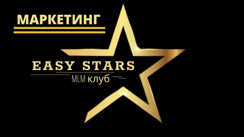 Easy Stars Маркетинг