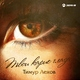 Тимур Лехов - Твои карие глаза
