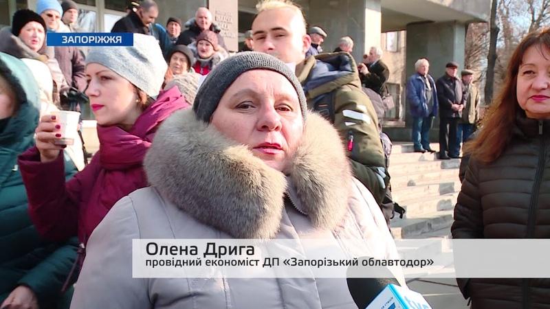У Запоріжжі під стінами ЗОДА мітингували представники профспілок