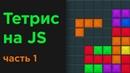 Создание игры Тетрис на JavaScript | Часть 1 | Tetris game in JavaScript.