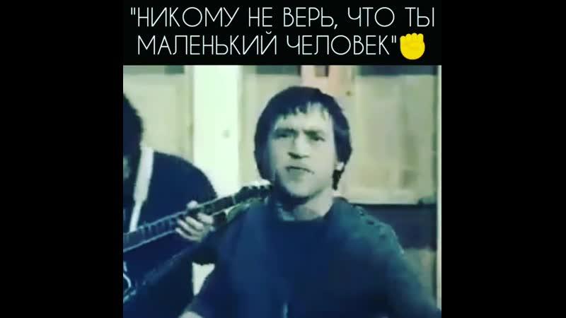 Владимир Высоцкий Ради Бога никому не верь что ты маленький человек