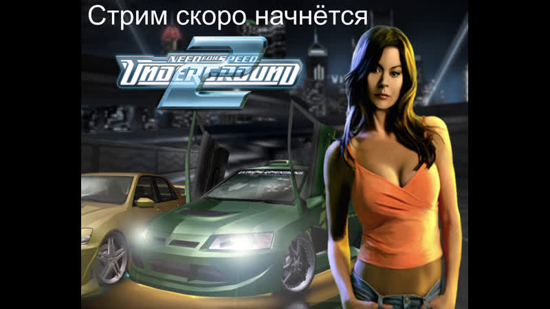 Играю болтаю, чат не читаю XD (часть 4) Need for speed Underground 2