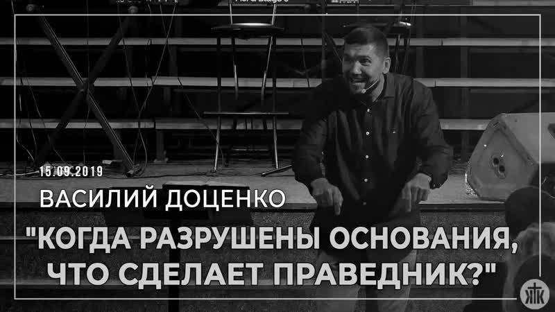 Василий Доценко Когда разрушены основания, что сделает праведник? 15.09.19