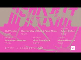 Депозит w/ DJ Tinder, Komarsky, DJ Fake Nice, AVEC