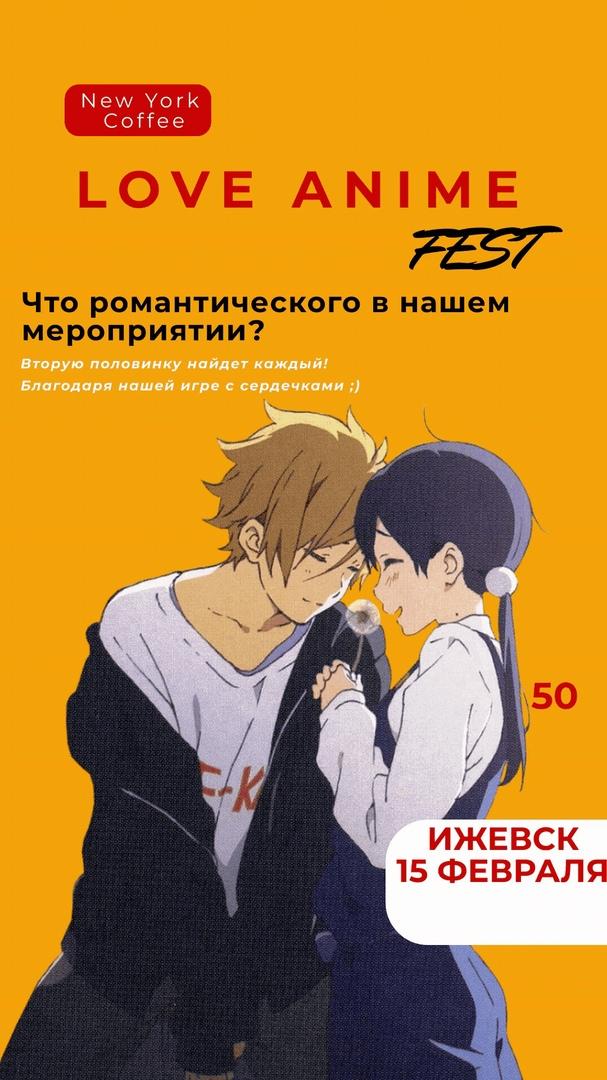 Афиша Ижевск LOVE ANIME FEST / ИЖЕВСК / 15 ФЕВРАЛЯ