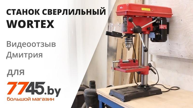 Станок сверлильный WORTEX DB 1605 Видеоотзыв обзор Дмитрия