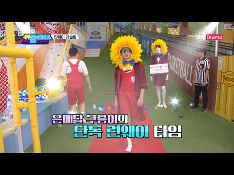 [FULL] 191123 We Play Ep. 8 (Ha Sungwoon, Kang Hodong, Lee Sugeun, Haha, Dindin, Junghyuk)