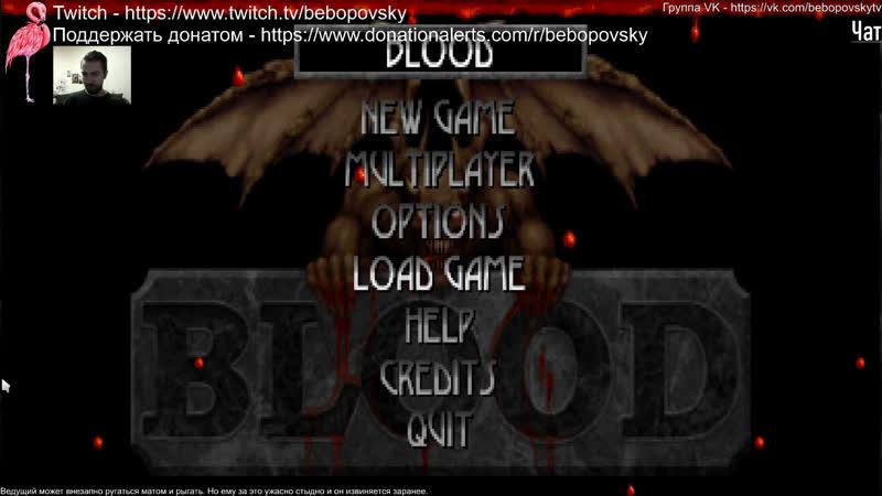 Последнее желание Чернобога. Death Wish, Episode 3 - Blood Fresh Supply (ФИНАЛ)