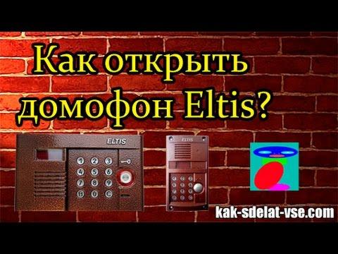 Как открыть домофон Eltis Код домофона Eltis