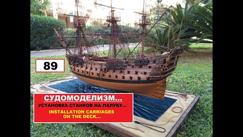 89 УСТАНОВКА СТАНКОВ НА ПАЛУБУ INSTALLATION CARRIAGES ON THE DECK