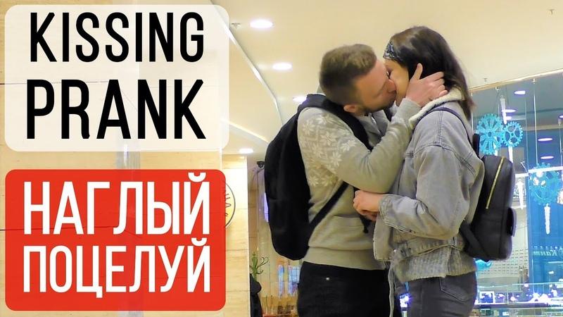 Kissing prank как легко поцеловать девушку в тц знакомства пикап