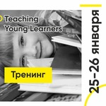 "Тренинг ""Teaching Young Learners"" (7-11 лет)"