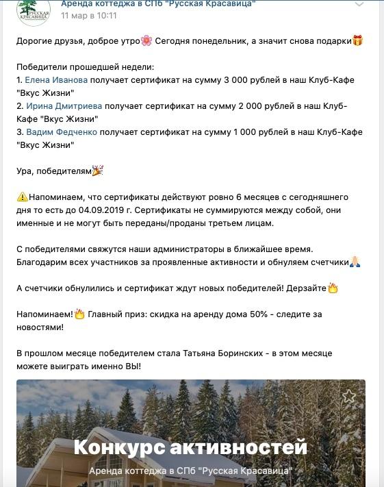 Кейс: Клубный коттеджный поселок «Русская Красавица», изображение №13
