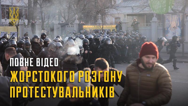 Протести під Радою поліція жорстоко розганяє людей та зносить намети НацКорпус
