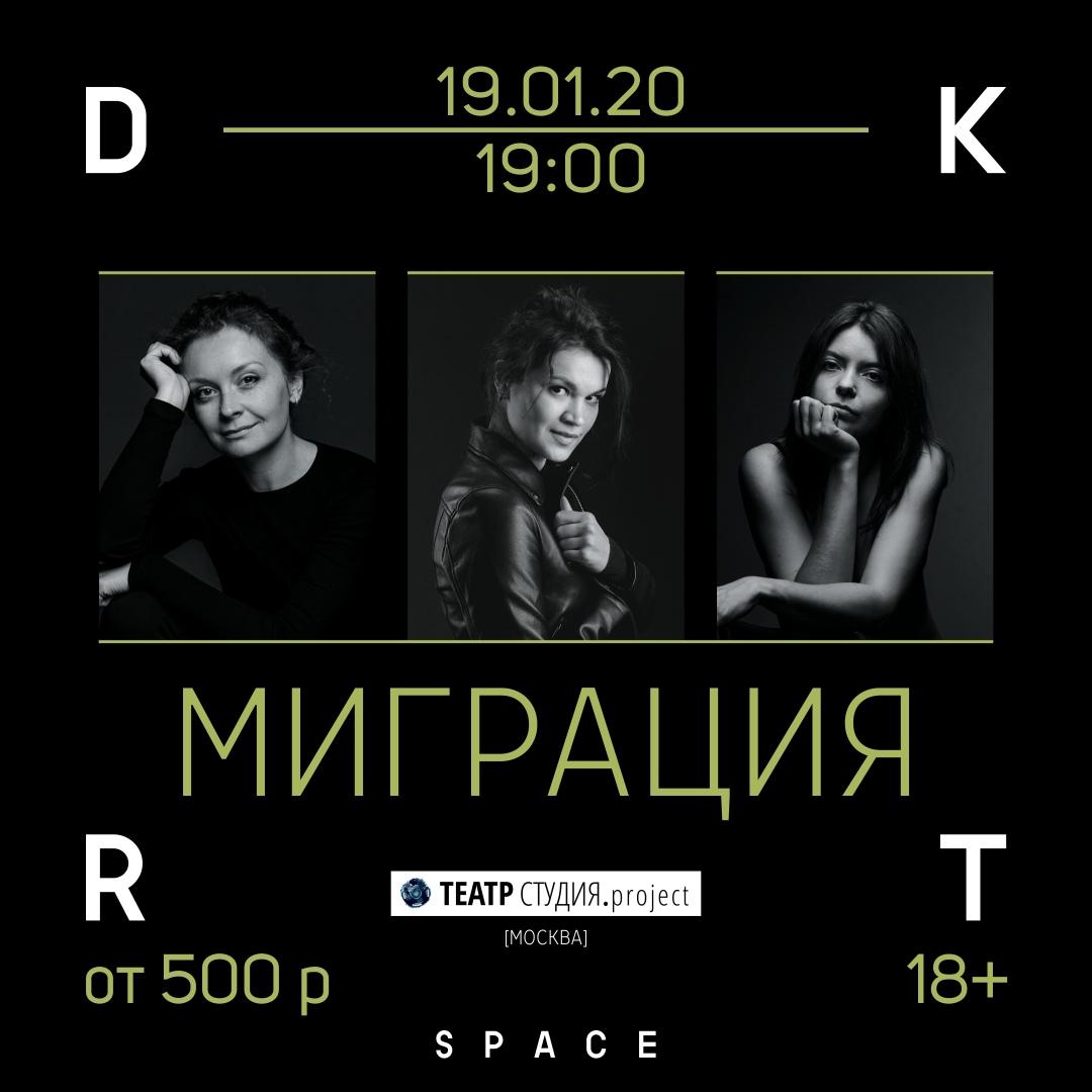 Афиша Нижний Новгород Спектакль МИГРАЦИЯ 19.01 DKRT