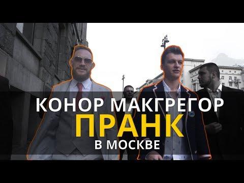 РЕАКЦИЯ Людей на двойника Конора Макгрегора в Москве на пресс-конференции | Пранк