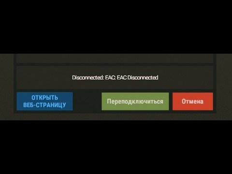 Disconnected EAC EAC Disconnected ФИКС ЛЮБОЙ ТРАБЛЫ С АНТИЧИТОМ