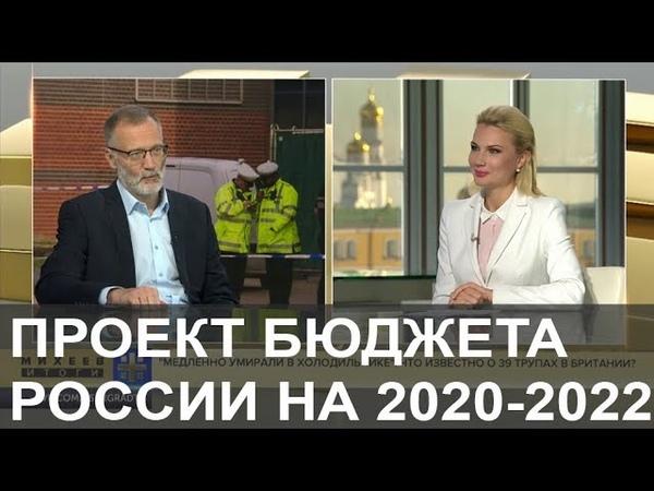 Проект бюджета России на 2020 - 2022 гг. Сергей Михеев на Царьград ТВ 25.10.19