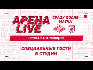 АренаLive. Прямое включение после матча #СпартакРубин