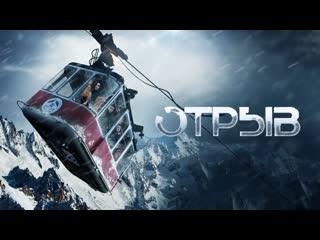 Отрыв (2019, Россия) триллер cl смотреть фильм/кино онлайн HD