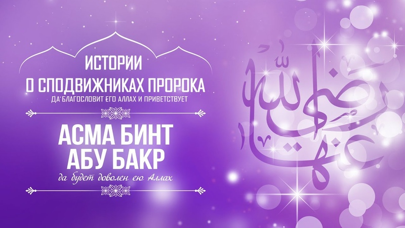 Асма бинт Абу Бакр Обладательница двух поясов