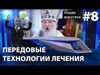 Тень Киселева - Передовые технологии лечения! ()