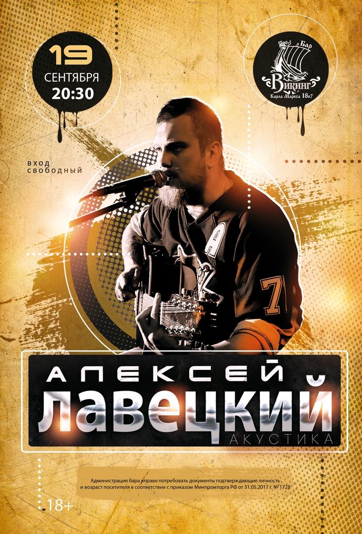 Афиша 19 сентября - Алексей Лавецкий в ВИКИНГе!