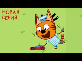 """Новая серия Три Кота 128 """"Машинка"""""""