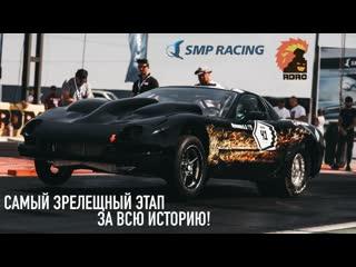 Smp rdrc st.4 | гонки на 402 метра | обзор этапа