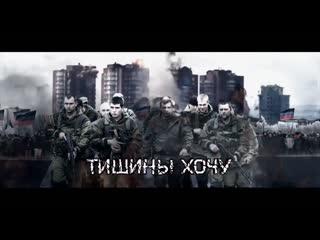 Тишины хочу ! Клип, посвящ. Памяти Александра Захарченко  Бессмертному Герою нашего времени.