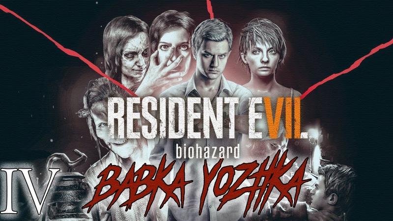 RESIDENT EVIL 7: BIOHAZARD Прохождение 4 Папочка XBOX ONE 18