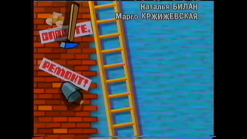 Титры программы Спасите, ремонт! (СТС, 2004)