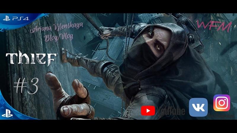 PS4 Thief 3 Прах к праху. Полное женское прохождение игры