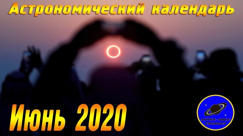 Астрономический Видеокалендарь на Июнь 2020 года