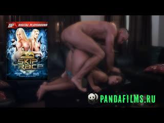 По следу 2 с участием Jesse Jane, Jynx Maze, Charley Chase, Riley Steele \  Skip Trace 2 (2013)