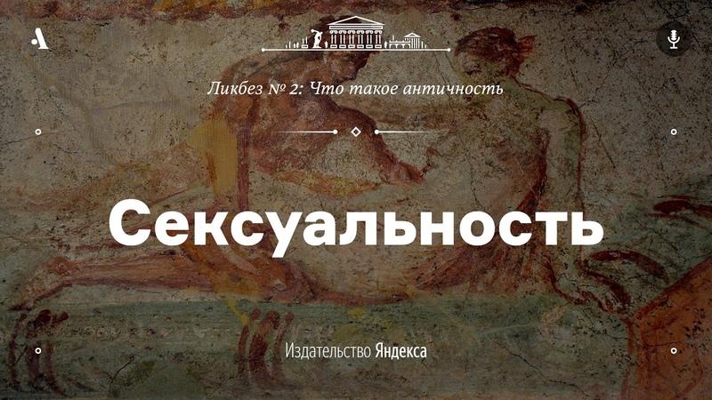 АУДИО Сексуальность Лекция из ликбеза Что такое античность