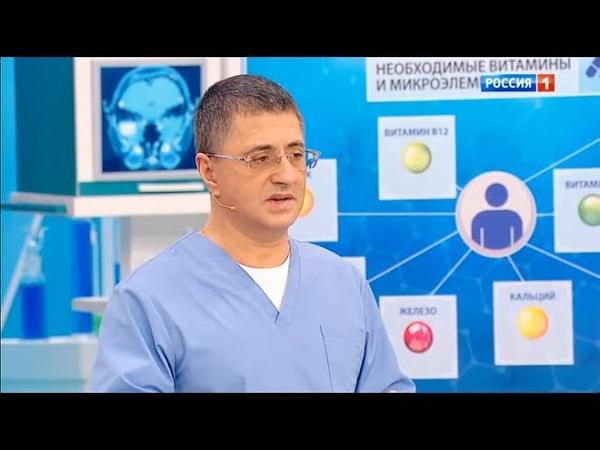 Доктор Мясников о витаминах и микроэлементах